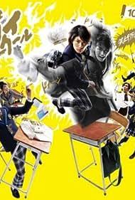 Samurai hai sukûru (2009)
