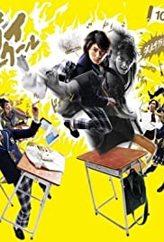 Samurai High School Poster