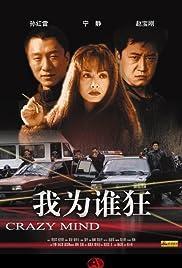 Jing Gai'er Poster