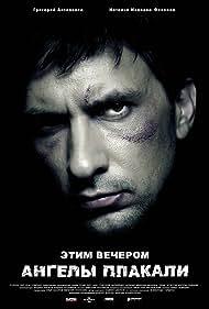 Etim vecherom angely plakali (2008)