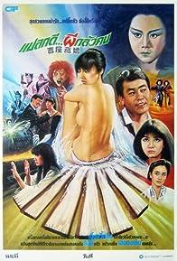 Primary photo for Ji wu cang jiao