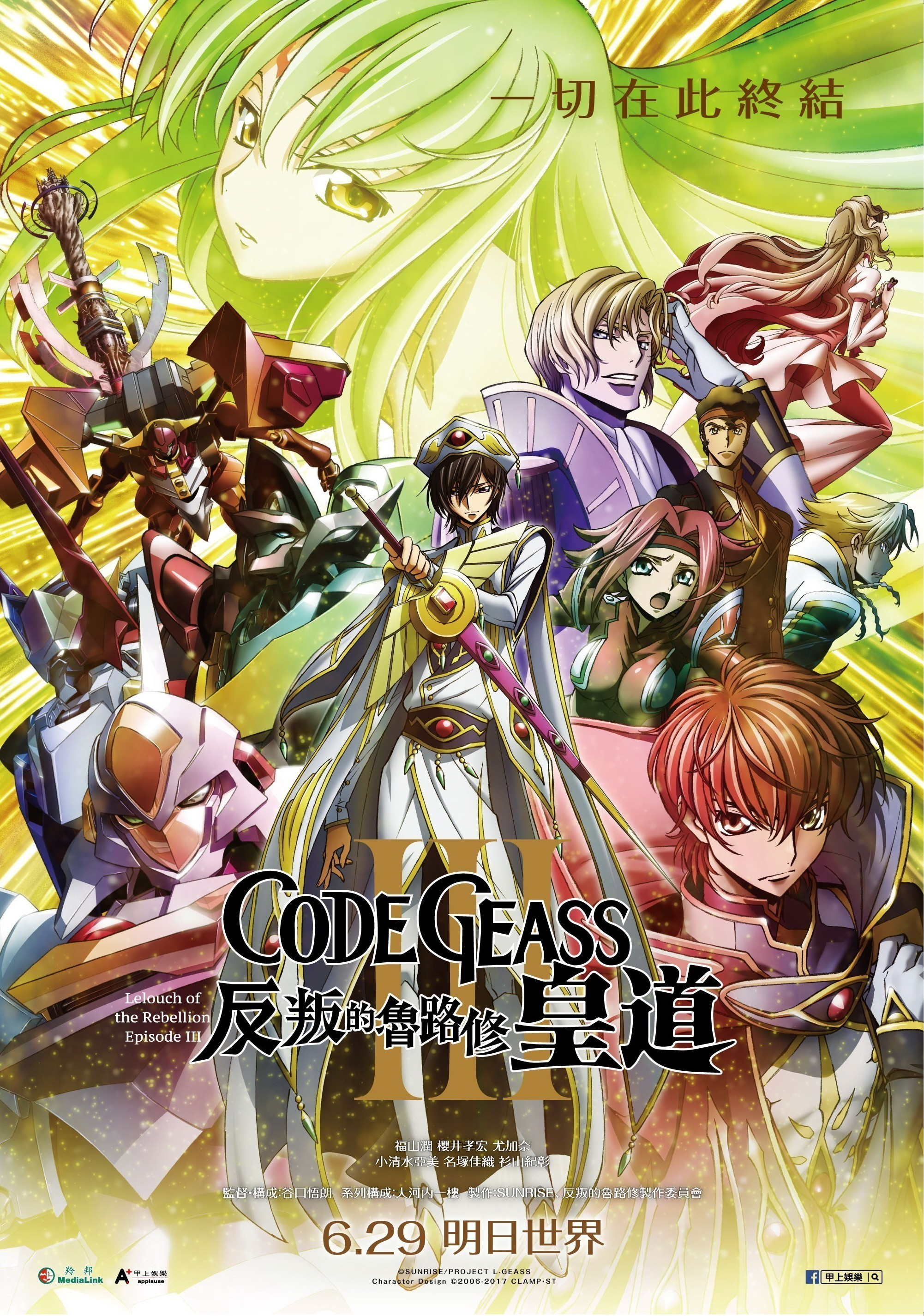 Code Geass: Lelouch of the Rebellion Episode III (2018) - IMDb