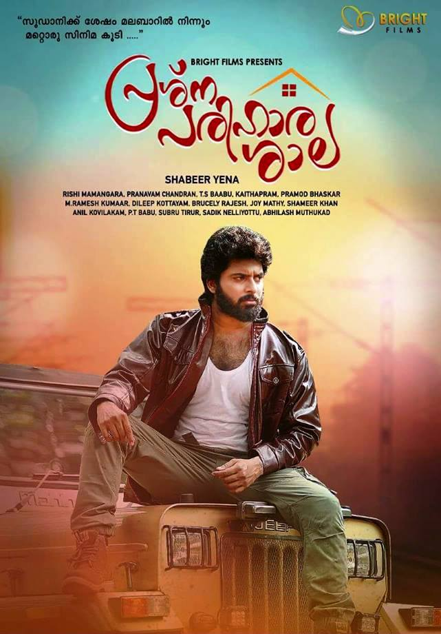 Prashna Parihara Shala (2019) Malayalam Movie 400MB HDRip ESub Download