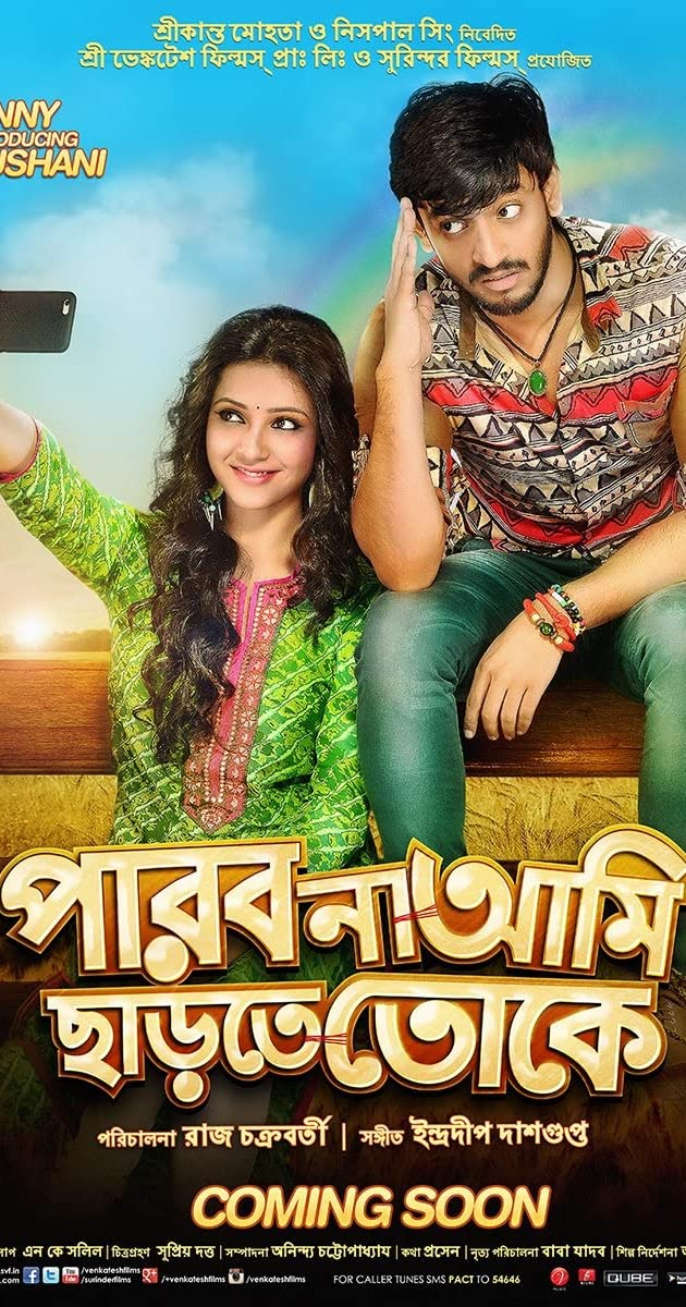 Parbona Ami Charte Toke Bengali Movie Hd Download -