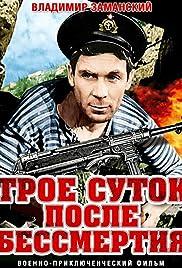 Troe sutok posle bessmertiya Poster