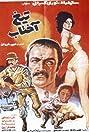 Tigh-e aftab (1973) Poster