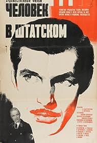 Chelovek v shtatskom (1973)