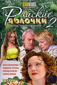 Rayskie yablochki. Zhizn prodolzhaetsya (2009)