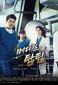 Choi Minho in Medical Top Team (2013)