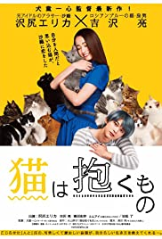 The Cat in Their Arms (2018)