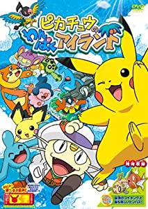 Legal website to watch free legal movies Pikachu no Wanpaku Island by [Mkv]
