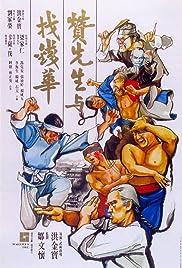 Zan xian sheng yu zhao qian Hua(1978) Poster - Movie Forum, Cast, Reviews
