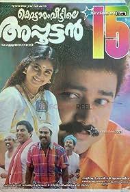 Kottaram Veettile Apputtan (1998)