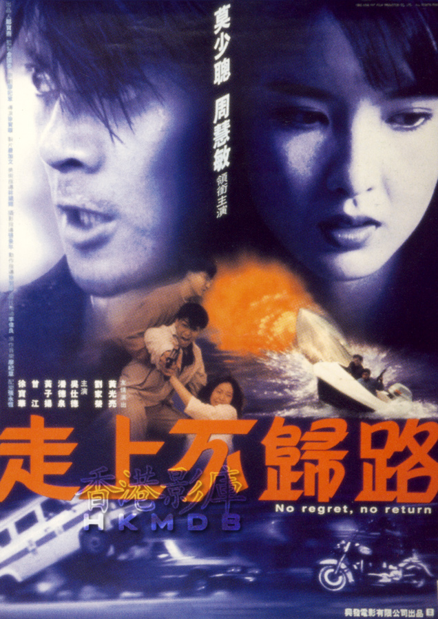 Vivian Chow and Siu Chung Mok in Zou shang bu gui lu (1993)