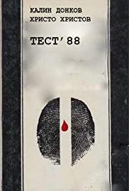 Test '88 Poster