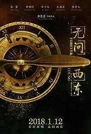 Wu Wen Xi Dong Poster