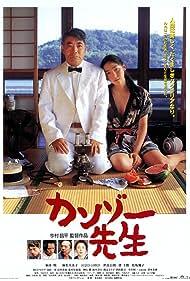 Kanzô sensei (1999) Poster - Movie Forum, Cast, Reviews
