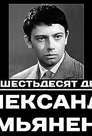 Chapter 69. Aleksandr Demyanenko Poster