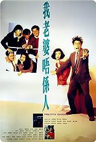 Ngo lo poh ng si yan (1991)