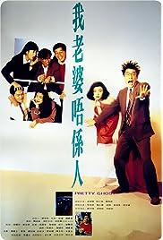 Ngo lo poh ng si yan (1991) film en francais gratuit