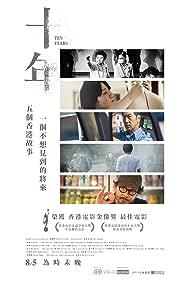 Sap nin (2015)