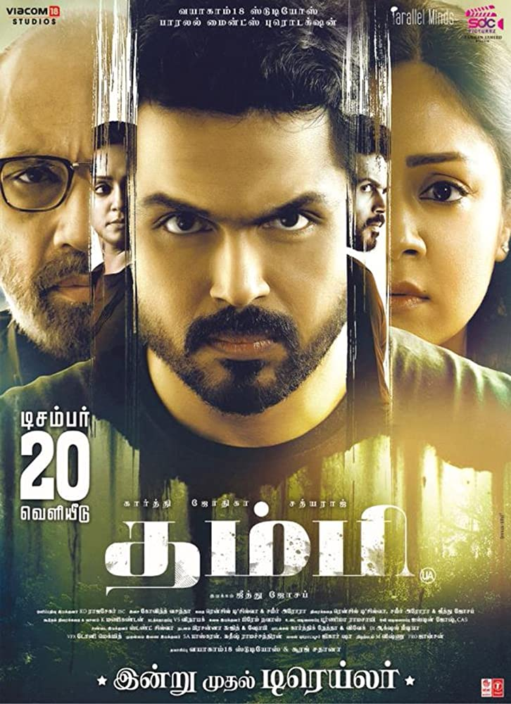 View Thambi (2019) Movie poster on 123movies