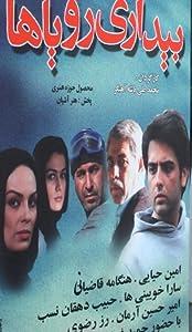 Movie divx free download Bidari-e Royaha by Dariush Mehrjui [720x400]