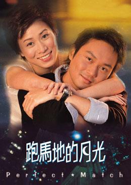 Julian Cheung and Charmaine Sheh in Pao Ma Di de yue guang (2000)