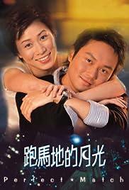Pao Ma Di de yue guang Poster