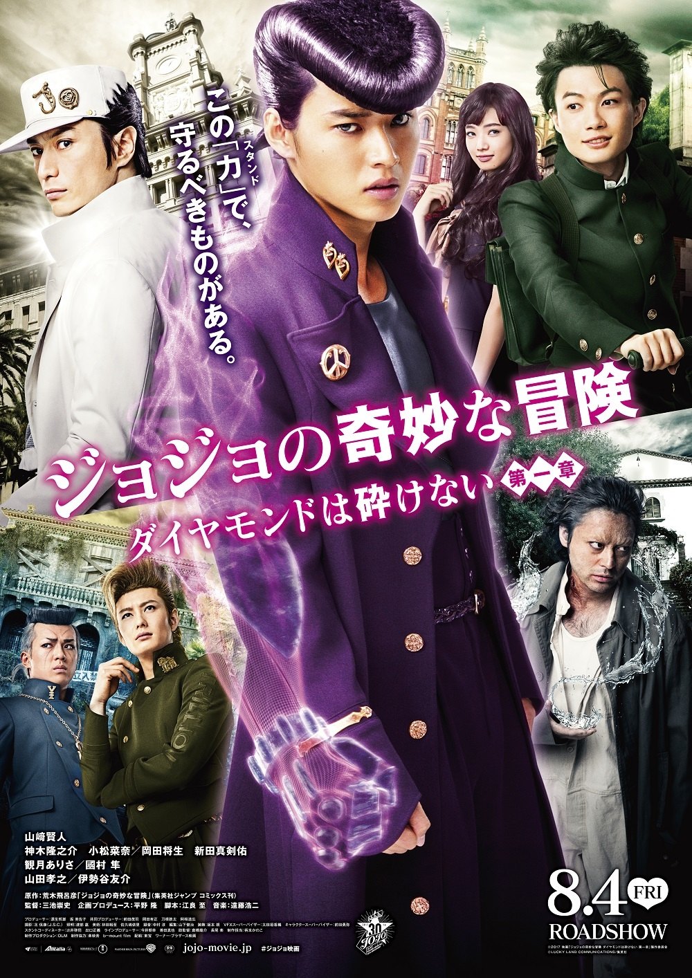 Картинки по запросу Jojo Adventure Diamond  live action movie