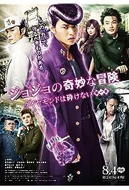 JoJo no kimyô na bôken: Daiyamondo wa kudakenai - dai-isshô