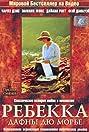 Rebecca (1997) Poster