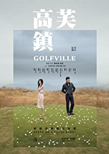 Dvd movie watching Golfville by none [Avi]