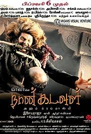 Naan Kadavul (2009) - IMDb