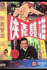 Xia yi shuang xiong Poster