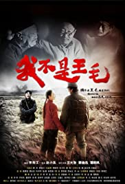 Wo bu shi Wang Mao Poster