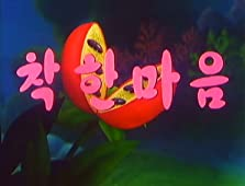 Chaghan ma-eum (1995 TV Movie)