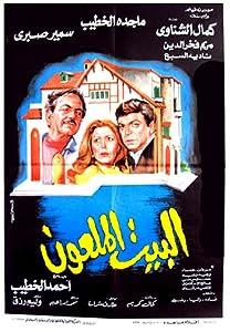imovie 2.0 download Al-Beit Al-Malhoun [640x640]