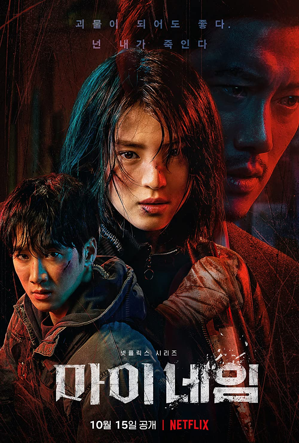 My Name (2021) S01 720p HDRip Hindi Dubbed Complete NF Series [2.7GB]