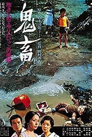 Kichiku (1979) Poster - Movie Forum, Cast, Reviews