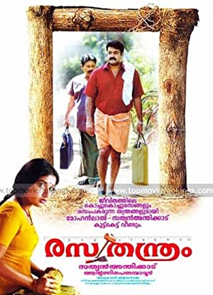 Family Rasathanthram Movie