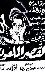 Top quality movie downloads Al-qasr al-mal'oun Egypt [640x352]