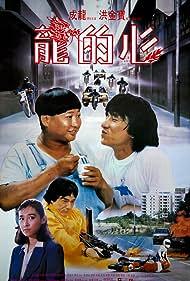 Long de xin (1985)