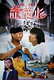 Heart of Dragon (1985) Long de xin 720p