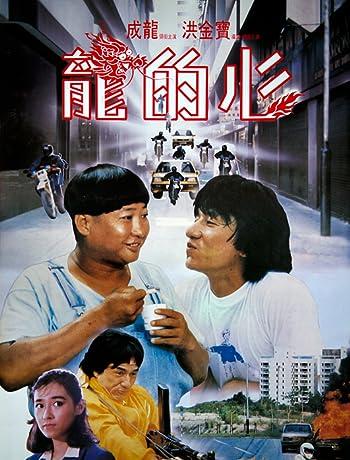 Heart of Dragon (1985) Long de xin 720p