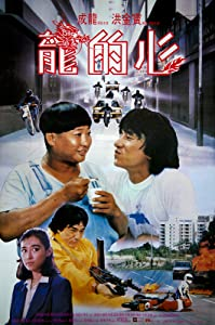 Movies dvdrip direct download Long de xin by Sammo Kam-Bo Hung [640x640]