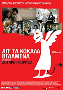 Best sites for watching english movies Ap' ta kokala vgalmena by Sotiris Tsafoulias [480x272]