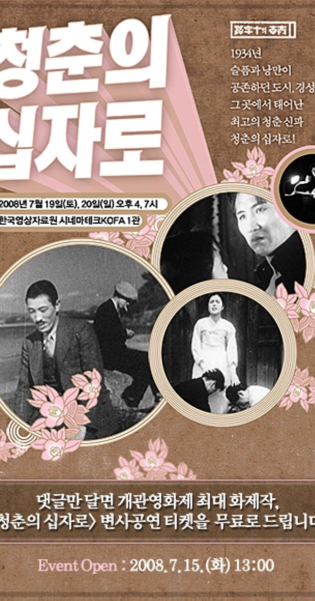 Image Cheongchun-eui sipjaro
