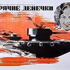 Goryachie denyochki (1935)