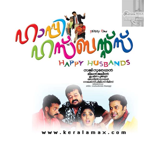 Jayaram, Indrajith Sukumaran, Jayasurya, and Rima Kallingal in Happy Husbands (2010)